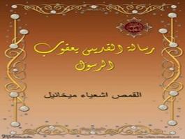رسالة القديس يعقوب الرسول