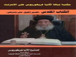 موسوعة الأنبا غريغوريوس14 - الكتاب المقدس الجزء الثالث فى تفسير إنجيلى متى ومرقس