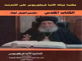 موسوعة الأنبا غريغوريوس15 - الكتاب المقدس الجزء الرابع فى تفسير إنجيل لوقا