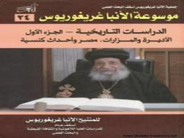 موسوعة الأنبا غريغوريوس الجزء 24 الدراسات التاريخية الجزء الاول الأديرة والمزارات مصر وأحداث كنسية