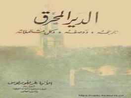 الدير المحرق تاريخه ووصفه وكل مشتملاته