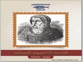 القديس أثناسيوس الرسولي سيرته كتاباته