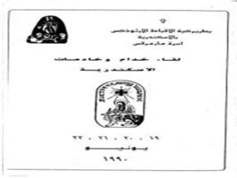 لقاء خدام وخادمات الشباب بالاسكندرية 1990