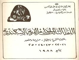 اللقاء الثالث لخدام القرية بالاسكندرية – يوليو 1988