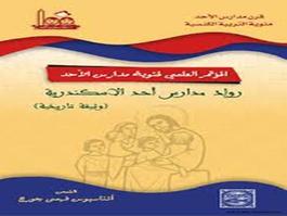 رواد مدارس أحد الإسكندرية – وثيقة تاريخية