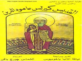 القديس كيرلس عامود الدين