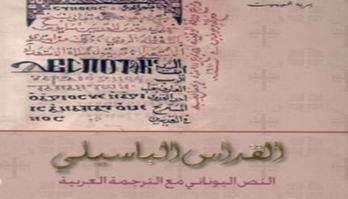 القداس الباسيلي النص اليوناني مع الترجمة العربية