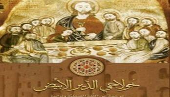 خولاجي الدير الأبيض ترجمة عن اللغة القبطية ودراسة