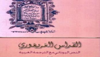 القداس الغريغوري النص اليوناني مع الترجمة العربية