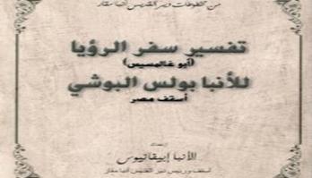 تفسير سفر الرؤيا (أبو غالمسيس) للأنبا بولس البوشي أسقف مصر