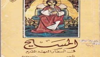 المسيح في اسفار العهد القديم