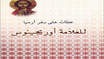عظات اورجيانوس على سفر ارميا