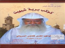 سلسلة قصص رهبانية 2-كوكب برية شيهيت-الراهب القمص فلتاؤس السرياني