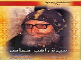 سلسلة قصص رهبانية 3-سيرة راهب معاصر-المتنيح الراهب القس أوغريس السرياني