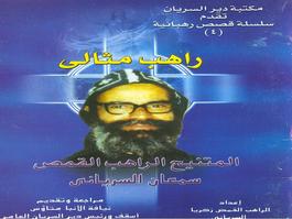سلسلة قصص رهبانية 4-راهب مثالي-المتنيح الراهب القمص سمعان السرياني