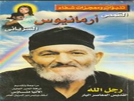 سلسلة قصص رهبانية 5-راهب ناسك-المتنيح الراهب القمص أرمانيوس السرياني