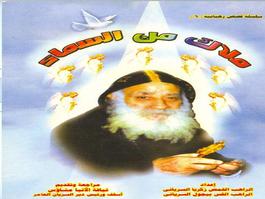 سلسلة قصص رهبانية 6-ملاك من السماء-المتنيح الراهب القمص أنجيلوس السرياني
