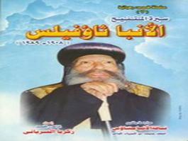 سلسلة قصص رهبانية 7-سيرة المتنيح الأنبا ثاوفيلس