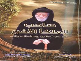سلسلة قصص رهبانية 9-صاحب المتكأ الأخير-الراهب المتنيح يوسف السرياني