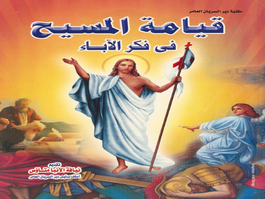 قيامة السيد المسيح فى فكر الآباء