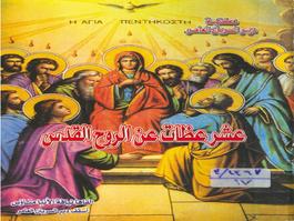 عشر عظات عن الروح القدس