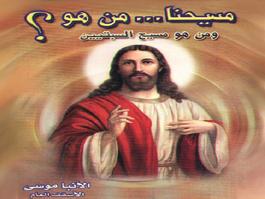 مسيحنا من هو -ومن هو مسيح السبتيين