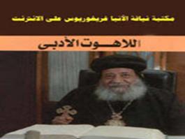 موسوعة الأنبا غريغوريوس 2 - اللآهوت الأدبى