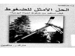 الحل الأمثل للضغوط - مارك.ر.ماكمين