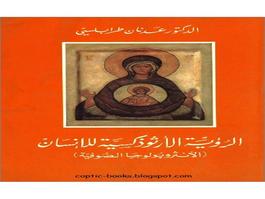 الرؤية الأرثوذكسية للإنسان