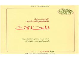 المقالات أفراهاط الحكيم الفارسي