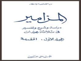 المزامير دراسة وشرح وتفسير فى ثلاثة مجلدات المجلد الاول