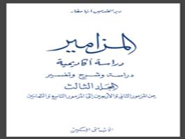المزامير دراسة وشرح وتفسير فى ثلاثة مجلدات المجلد الثالث