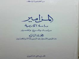 المزامير دراسة وشرح وتفسير فى ثلاثة مجلدات المجلد الرابع